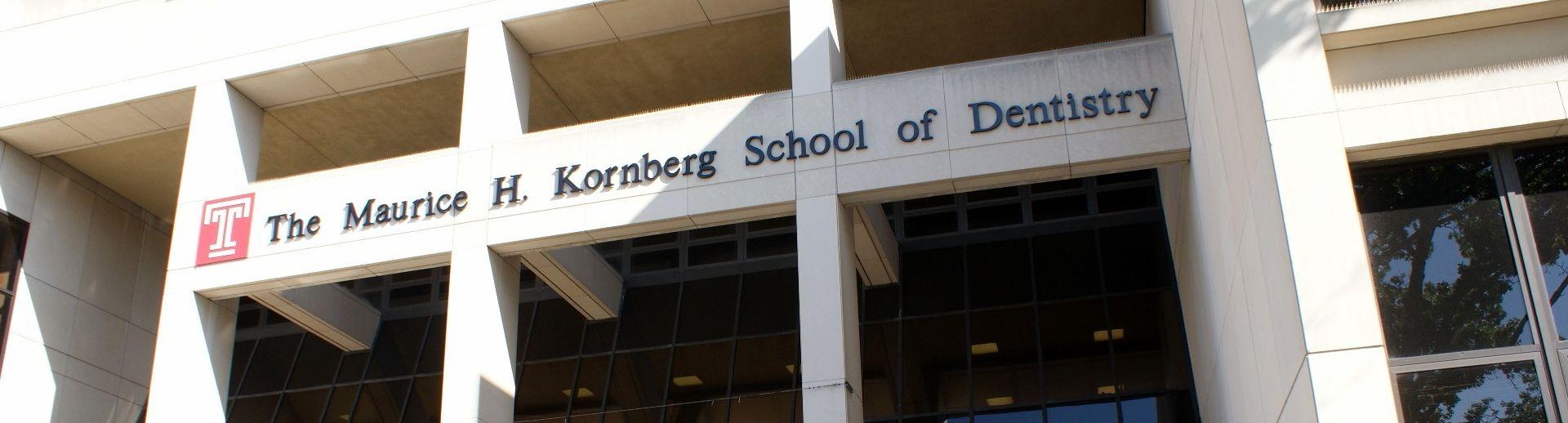 The entrance to the Kornberg School of Dentistry.